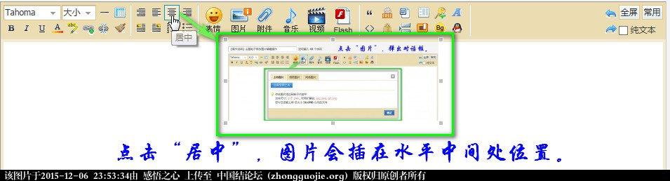 中国结论坛 【操作说明】主题帖子图片编辑操作 图片,主题 论坛使用帮助 235015sw4p40p3t6mps9py