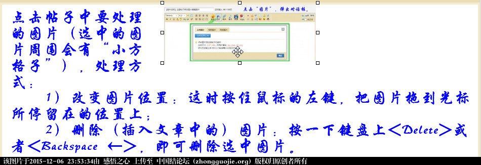 中国结论坛 【操作说明】主题帖子图片编辑操作 图片,主题 论坛使用帮助 235018piicce0quvuqc5n9