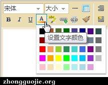 中国结论坛 【操作说明】主题帖子图片编辑操作 图片,主题 论坛使用帮助 235020cb5o54m7x9xlzqyb