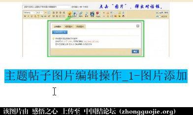 中国结论坛 【操作说明】主题帖子图片编辑操作 图片,主题 论坛使用帮助 235022mpqz9p9h92bn9pwk