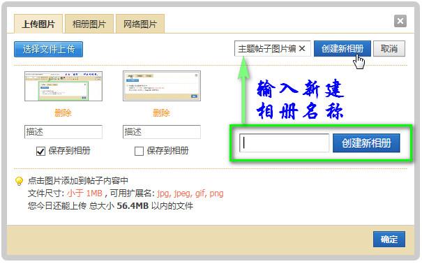 中国结论坛 【操作说明】主题帖子图片编辑操作 图片,主题 论坛使用帮助 001746vo252eyccv243bcc