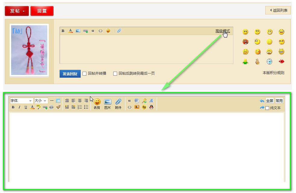 中国结论坛 【操作说明】主题帖子图片编辑操作 图片,主题 论坛使用帮助 002247hpiffzu9zn9uqnx9