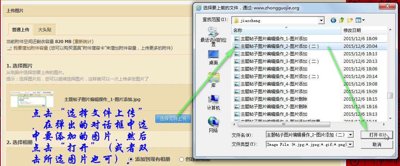 中国结论坛 【操作说明】主题帖子图片编辑操作 图片,主题 论坛使用帮助 002916ry37ij7z3pp0e66t