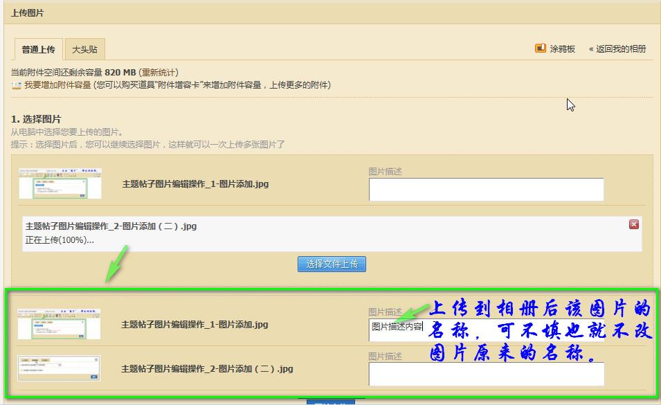 中国结论坛 【操作说明】主题帖子图片编辑操作 图片,主题 论坛使用帮助 002920pq1rizq1i5jukr0k