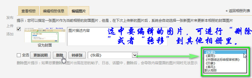 中国结论坛 【操作说明】主题帖子图片编辑操作 图片,主题 论坛使用帮助 002927da5qqp79v55kpy9n