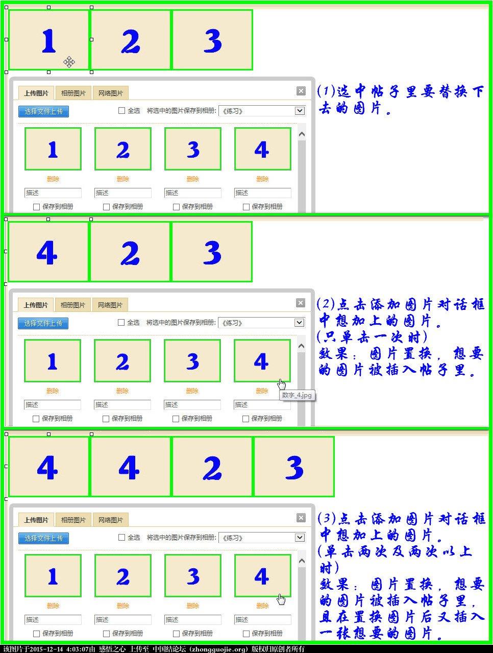 中国结论坛 【操作说明】主题帖子图片编辑操作 图片,主题 论坛使用帮助 033442bm1j663t3mexe6nz