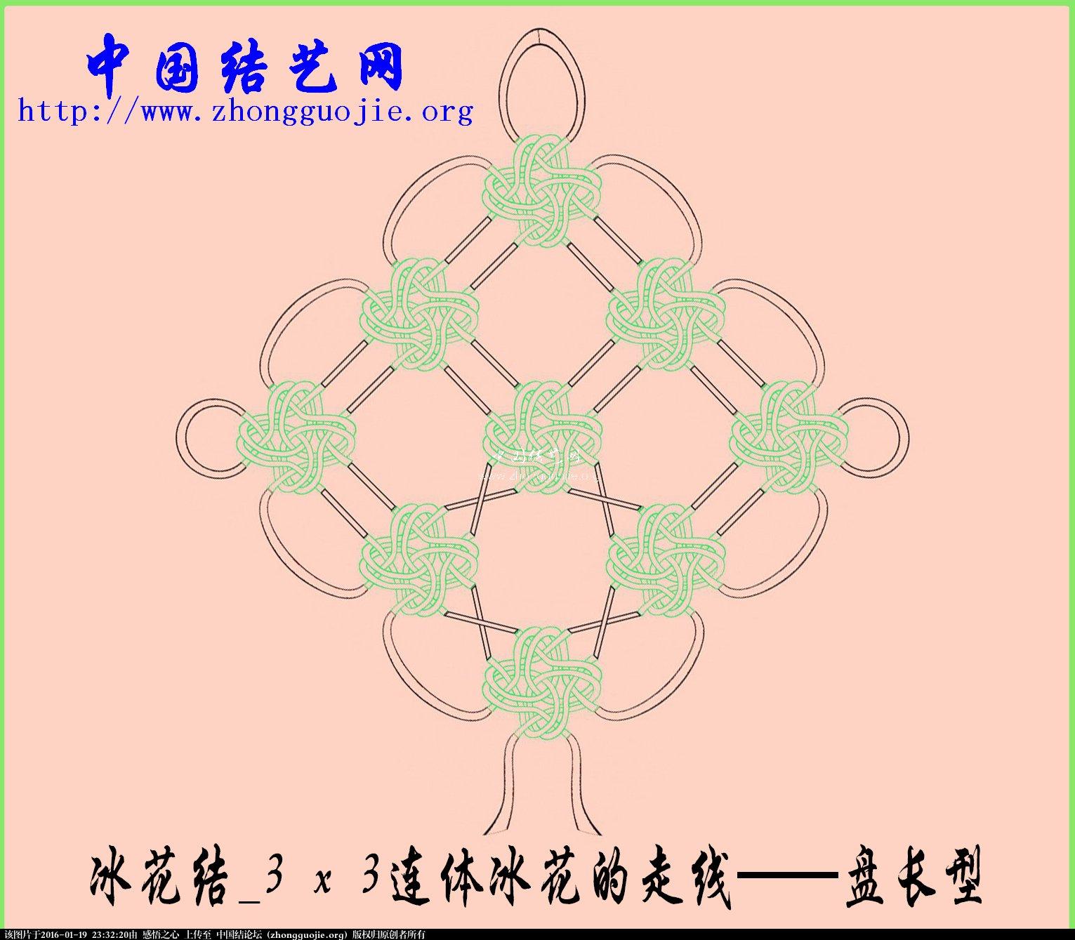 中国结论坛   冰花结(华瑶结)的教程与讨论区 232338poy9369wqwk6o7o3