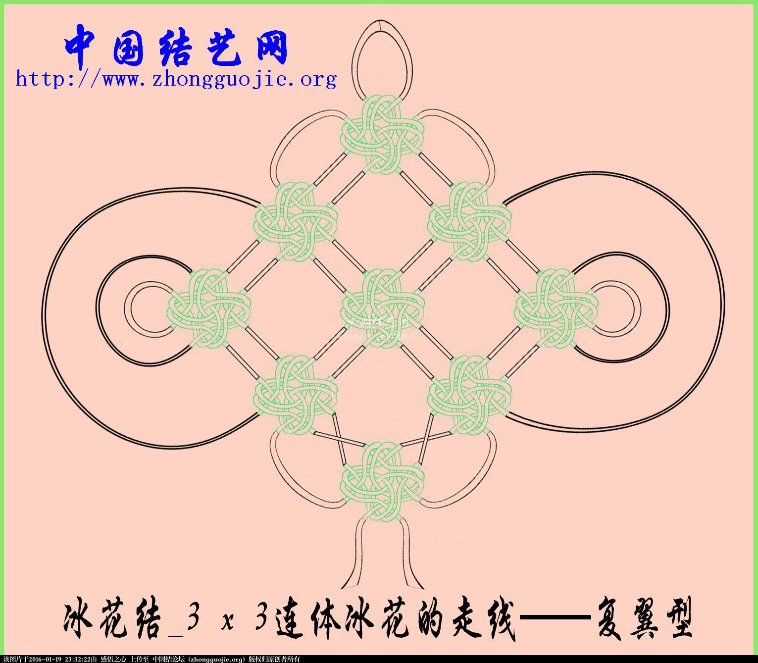 中国结论坛   冰花结(华瑶结)的教程与讨论区 232406yop0qzhcmmqcqo48