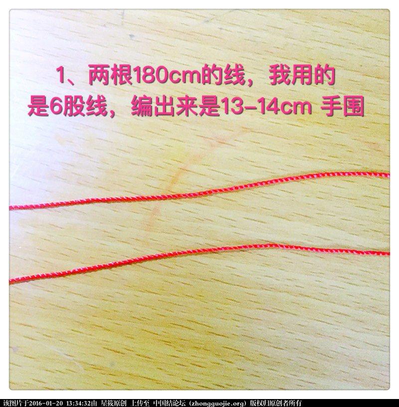 中国结论坛 金刚结三生手绳编制步骤  图文教程区 133432kfuw62oyczit160x