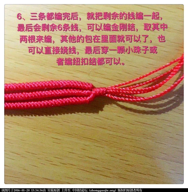 中国结论坛 金刚结三生手绳编制步骤  图文教程区 133436oac5cpc5ncxooou2