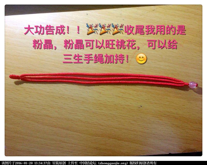 中国结论坛 金刚结三生手绳编制步骤  图文教程区 133437hhu801hm2wnnnxph