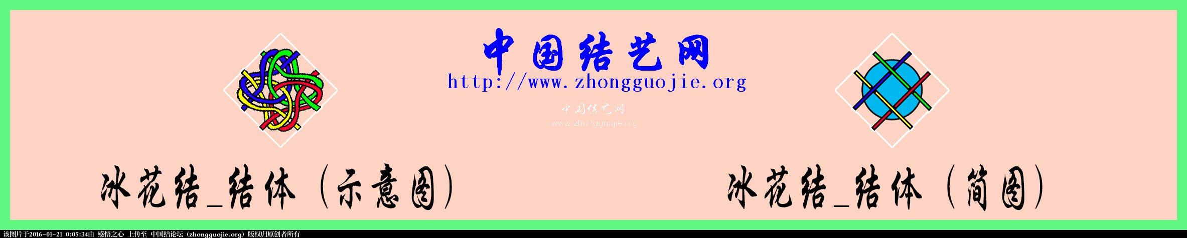 中国结论坛   冰花结(华瑶结)的教程与讨论区 000257dmc5o4sgll4sno9o