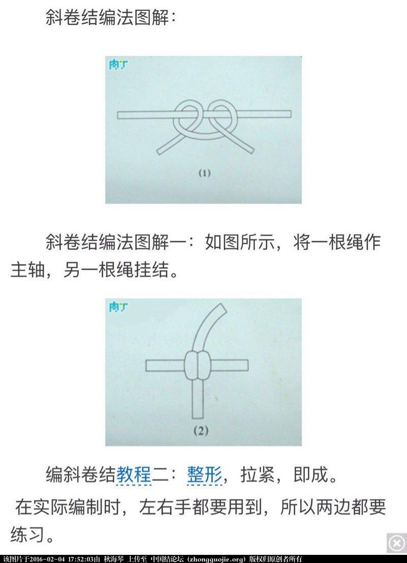 中国结论坛 斜卷结编法图解  基本结-新手入门必看 175203huwn2uhfgehuncff