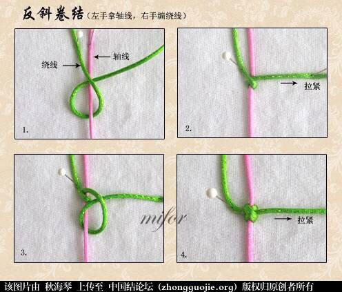 中国结论坛 斜卷结编法图解  基本结-新手入门必看