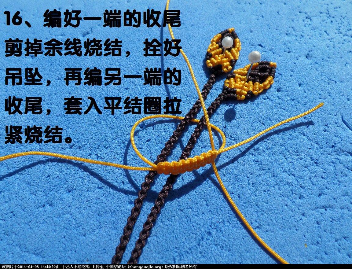 中国结论坛 简易绳扣收尾教程(高清版)  图文教程区 164318toidxdz8151r5kee