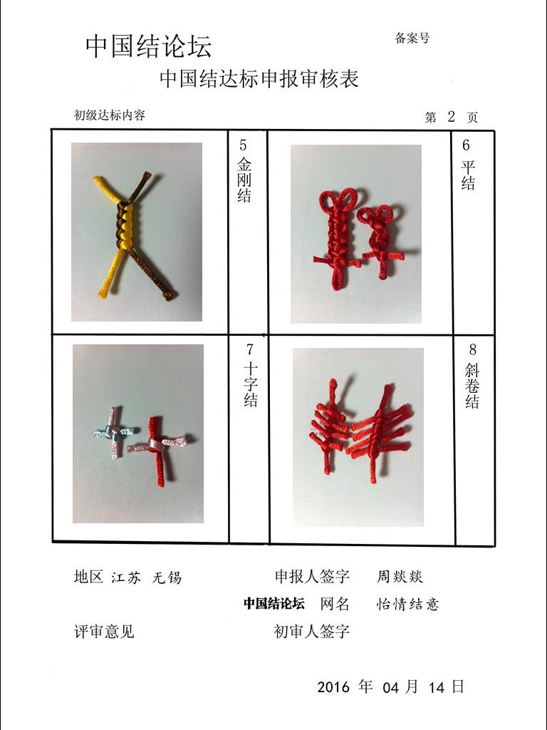 中国结论坛 怡情结意的初级达标审核申请稿件  中国绳结艺术分级达标审核 213618megcbuieiracen0n