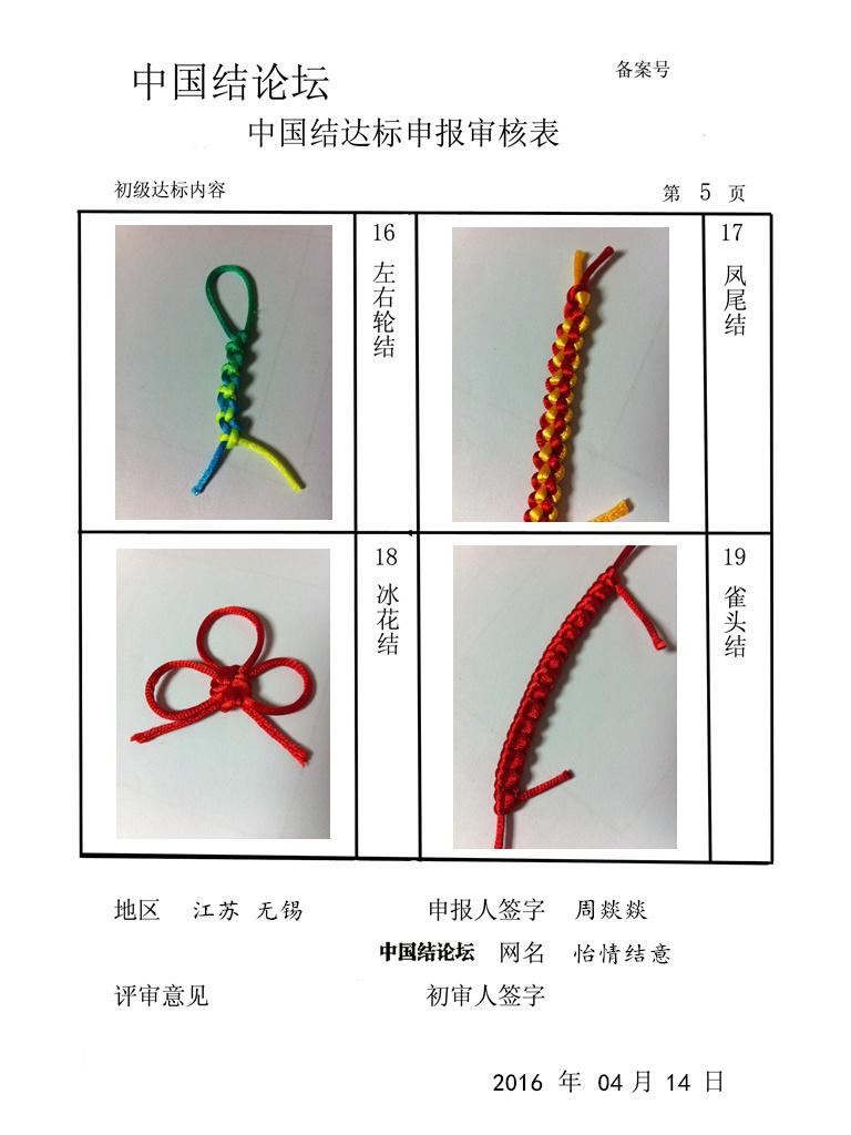 中国结论坛 怡情结意的初级达标审核申请稿件  中国绳结艺术分级达标审核 213621id1ojdoxgnwcjw1d