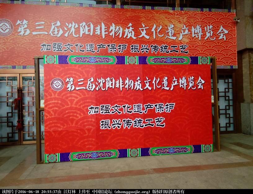 中国结论坛 在皇寺庙会活动,在一起做中国结了[鼓掌]  中国结文化 205536r85s4mjpjsdj61p8
