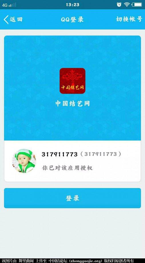 中国结论坛 手机APP登陆不  论坛使用帮助 204307a0ia0s9dxed5xctl