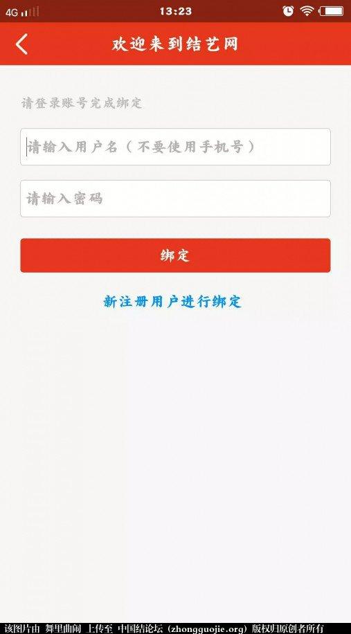 中国结论坛 手机APP登陆不  论坛使用帮助 204313j256k63kwutfs5k6
