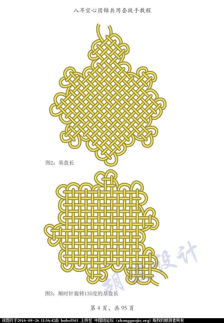 中国结论坛 空心八耳团锦共用套徒手教程  丑丑徒手编结 115440h1rab9izaif15fiz