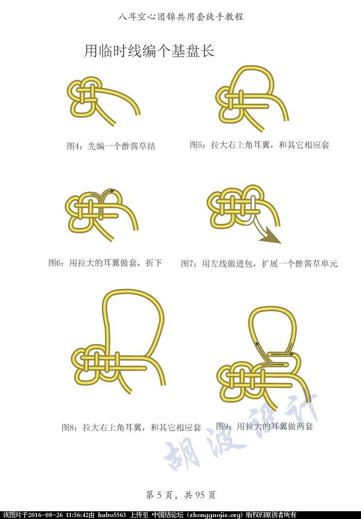 中国结论坛 空心八耳团锦共用套徒手教程  丑丑徒手编结 115441j5ss5dtuc85v6euz