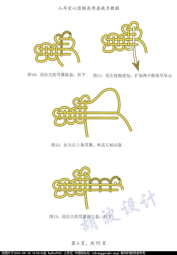 中国结论坛 空心八耳团锦共用套徒手教程  丑丑徒手编结 115442k777457a8js8j555