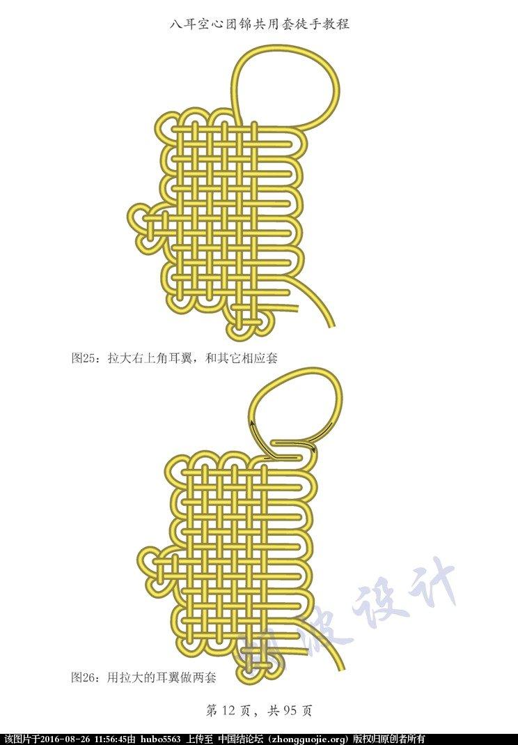 中国结论坛 空心八耳团锦共用套徒手教程  丑丑徒手编结 115445izh5dev5hc84c697