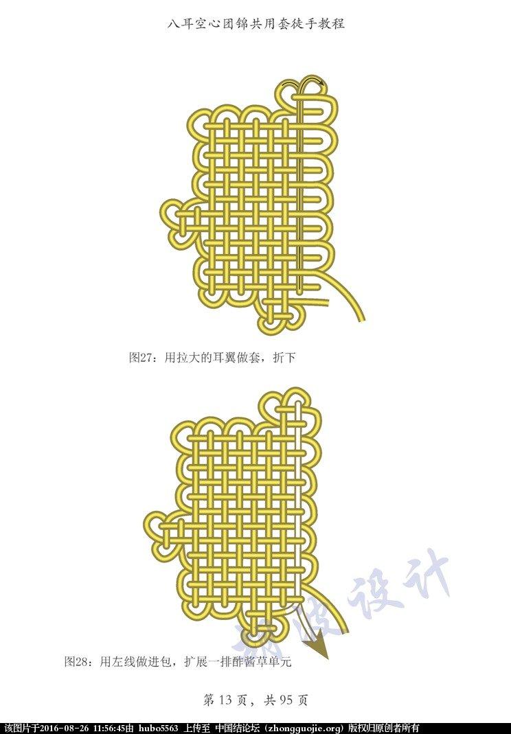 中国结论坛 空心八耳团锦共用套徒手教程  丑丑徒手编结 115446sow2zuj452uzz572