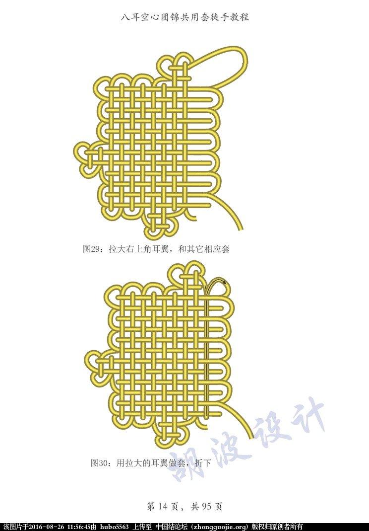 中国结论坛 空心八耳团锦共用套徒手教程  丑丑徒手编结 115447qmcz88ixjf115bbi
