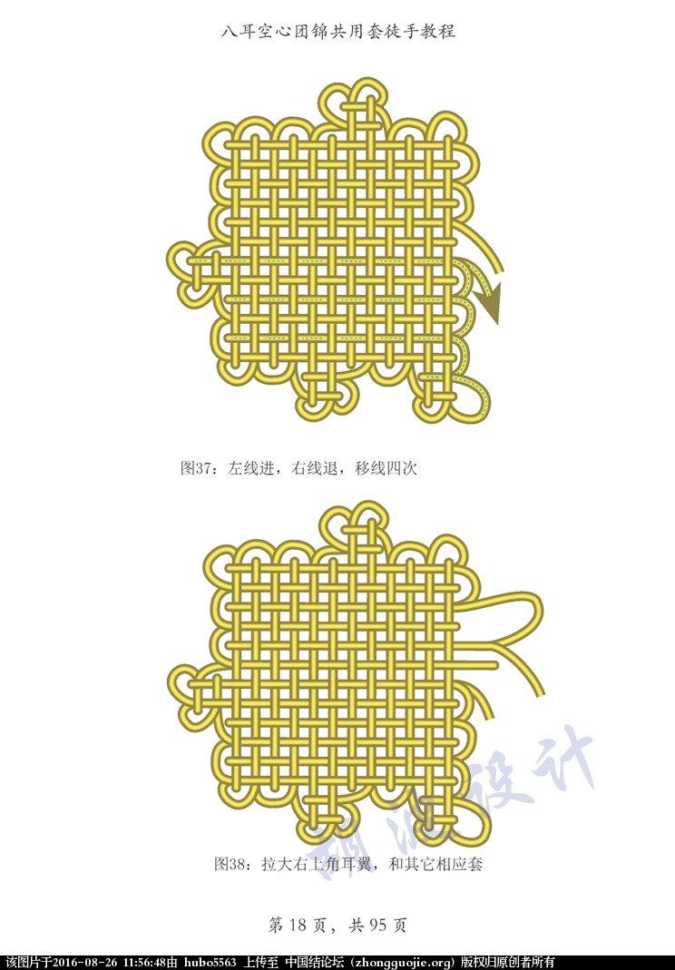 中国结论坛 空心八耳团锦共用套徒手教程  丑丑徒手编结 115450wwc4ggz4p4g4p8n2