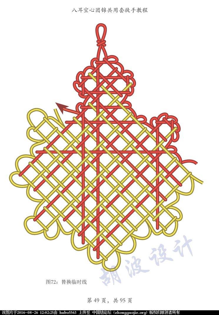 中国结论坛   丑丑徒手编结 115822x1eksgxpeglf7ogg