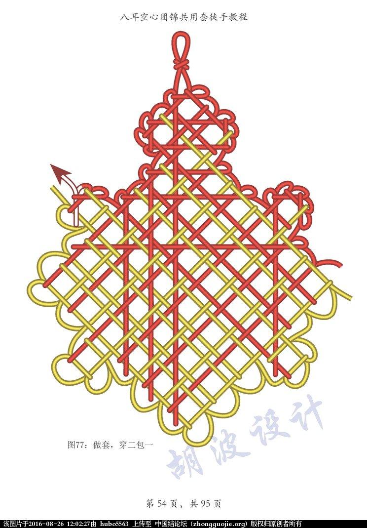 中国结论坛   丑丑徒手编结 115827zwypdzvqv2ccxpdc