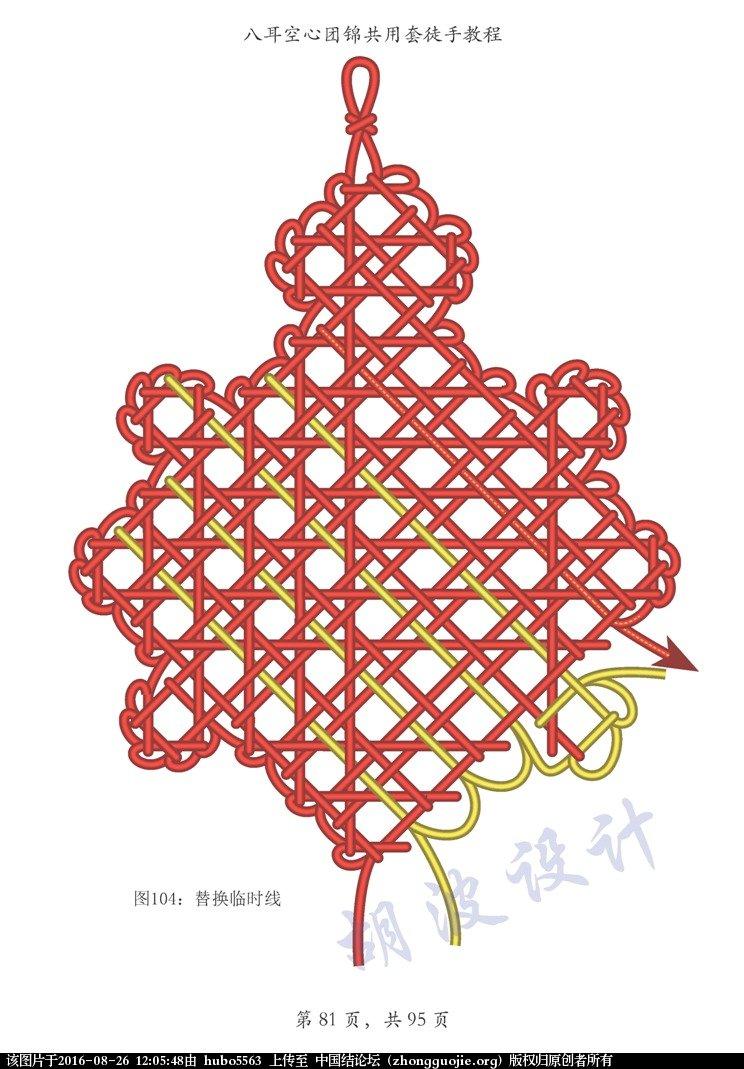 中国结论坛   丑丑徒手编结 115850znhtbn0nqbvappzb