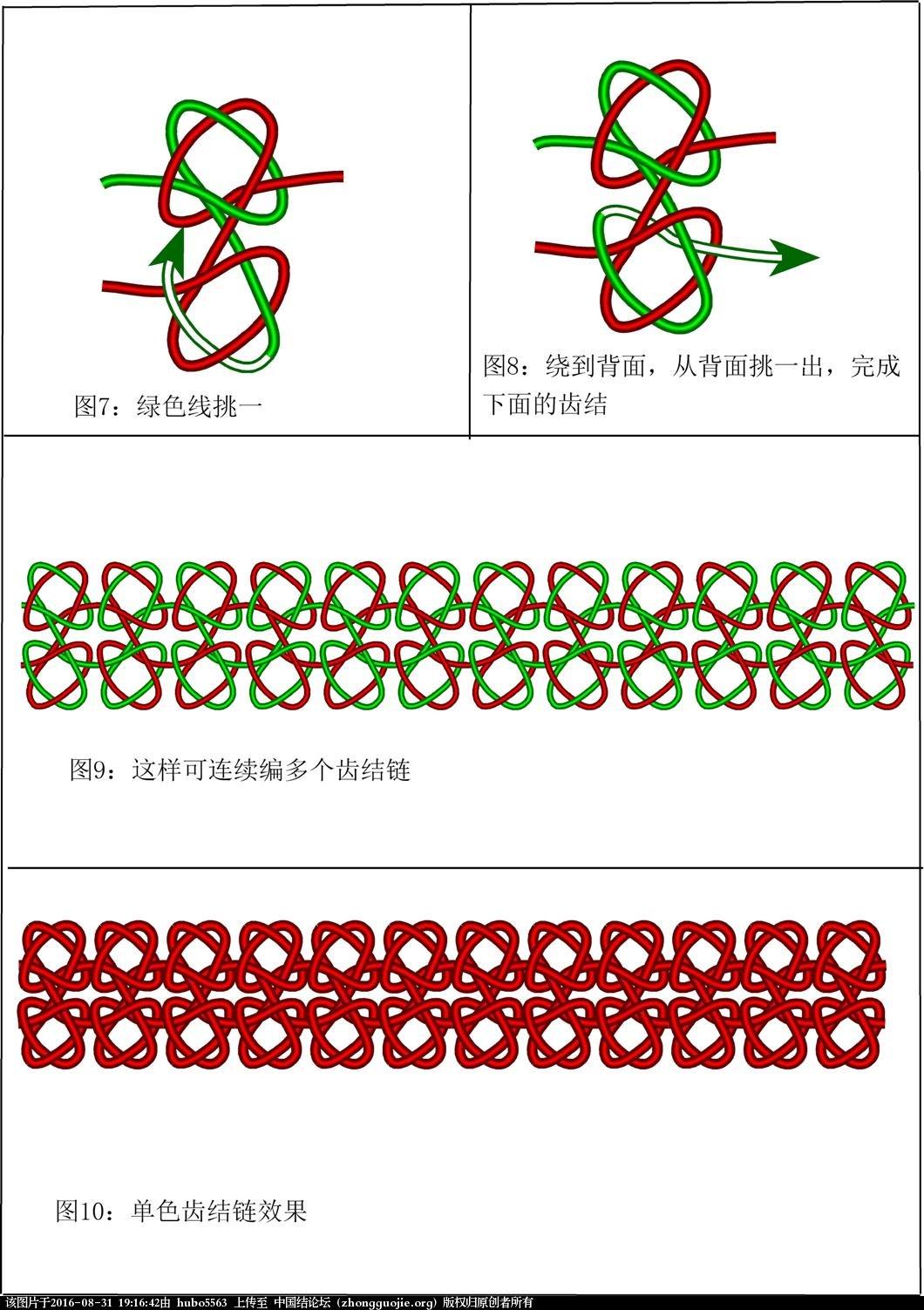 中国结论坛 齿结应用--齿结链  冰花结(华瑶结)的教程与讨论区 190840w6cz2fa65jaz2ad2