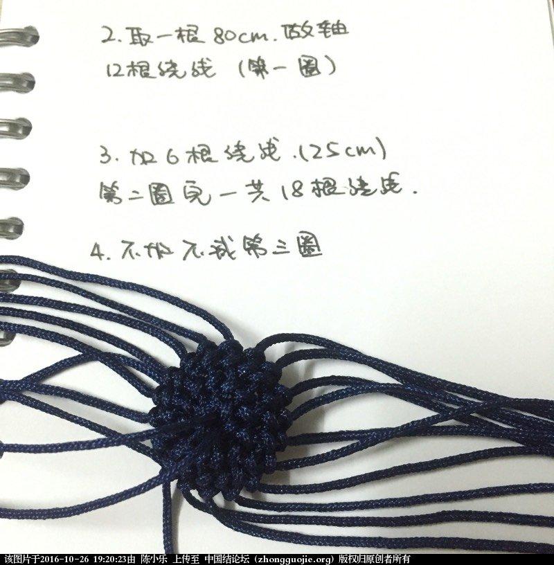 中国结论坛 新鲜出炉,蓝菇教程  立体绳结教程与交流区 192022seb6nl4i4kdc7xg7
