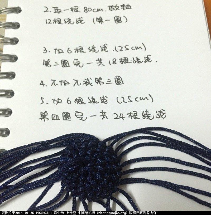 中国结论坛 新鲜出炉,蓝菇教程  立体绳结教程与交流区 192023ad89z3uucjccju39