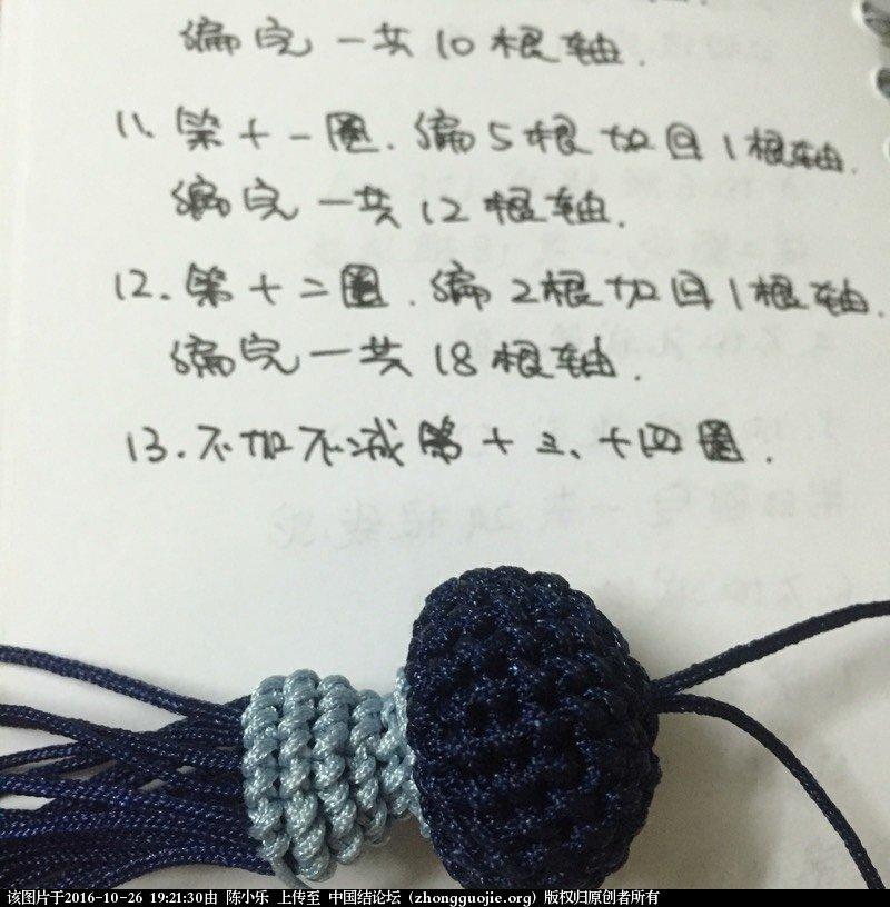 中国结论坛   立体绳结教程与交流区 192130sodd7e4wjjjuw94d