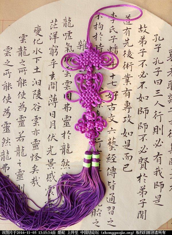 中国结论坛 酷蛇:学中国结以来的作品展示  作品展示 131321klo7o4x65774v385