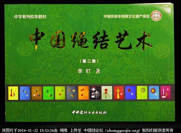 中国结论坛 《中国绳结艺术》新书(第二册)发布----通知 中国,艺术 中国结文化 151738wss982l91n2021hu