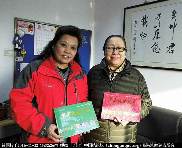 中国结论坛 《中国绳结艺术》新书(第二册)发布----通知 中国,艺术 中国结文化 152545nsozmfvokqku4k2o