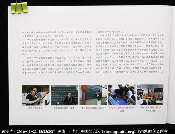 中国结论坛 《中国绳结艺术》新书(第二册)发布----通知 中国,艺术 中国结文化 152931jidrumuu2az4zqua