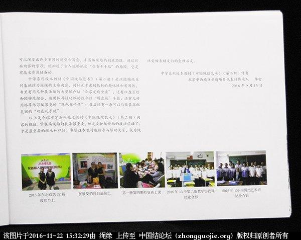 中国结论坛 《中国绳结艺术》新书(第二册)发布----通知 中国,艺术 中国结文化 152939lolu88vpqh8q259q