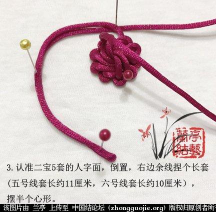 中国结论坛 心宝(珠针固定编法)  兰亭结艺 125708ri3oxzgirygnry3e