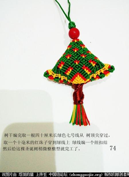 中国结论坛 圣诞树小香包 圣诞树,香包 立体绳结教程与交流区 114111vguolt5cgs96tcz2