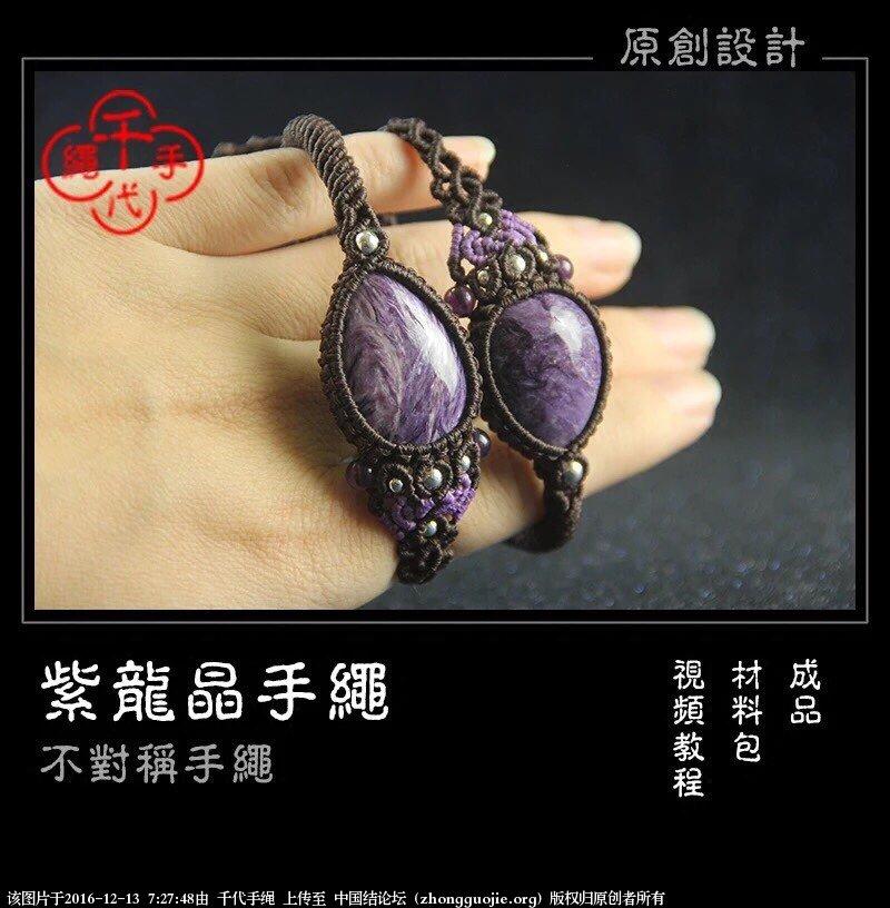 中国结论坛 紫龙晶手绳 千代手绳  作品展示 072748qar3rhum09mx044c