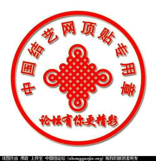 中国结论坛   立体绳结教程与交流区 182712o15xrarxp1iby1zx