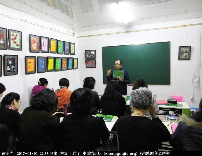 中国结论坛 2016年12月3日教材第二册第一期师资传习班开学  中国结文化 221112j21awu84bbna94w8