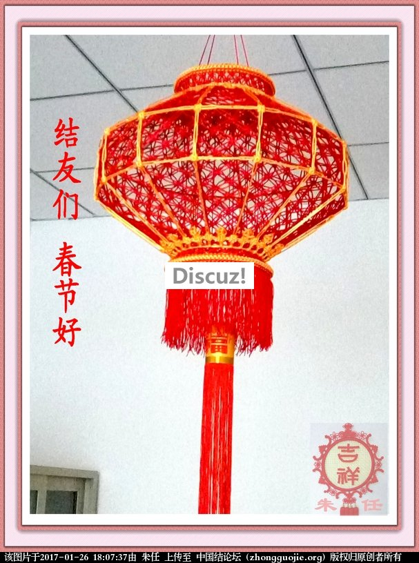 中国结论坛 结友们 春节好  作品展示 180703axzpxk54xvuj4d4l