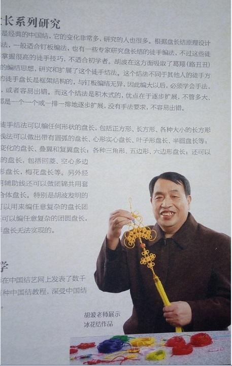 中国结论坛 感谢胡波老师的书籍 书籍 作品展示 121256onuja5dstvjqo5de